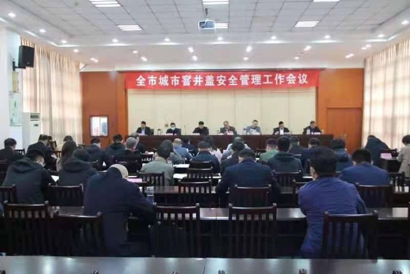 """保障人民群众""""脚底下的安全"""" 临沂市召开城市窨井盖安全管理工作会议"""