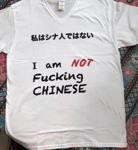 """穿上""""I'm not Chinese""""的T恤就不会被歧视?呵呵"""