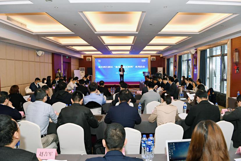 重庆两江新区打造工业联网高地 营造生态体系