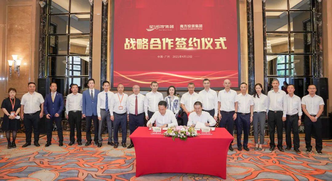 星河湾集团与南方投资集团签署战略合作协议