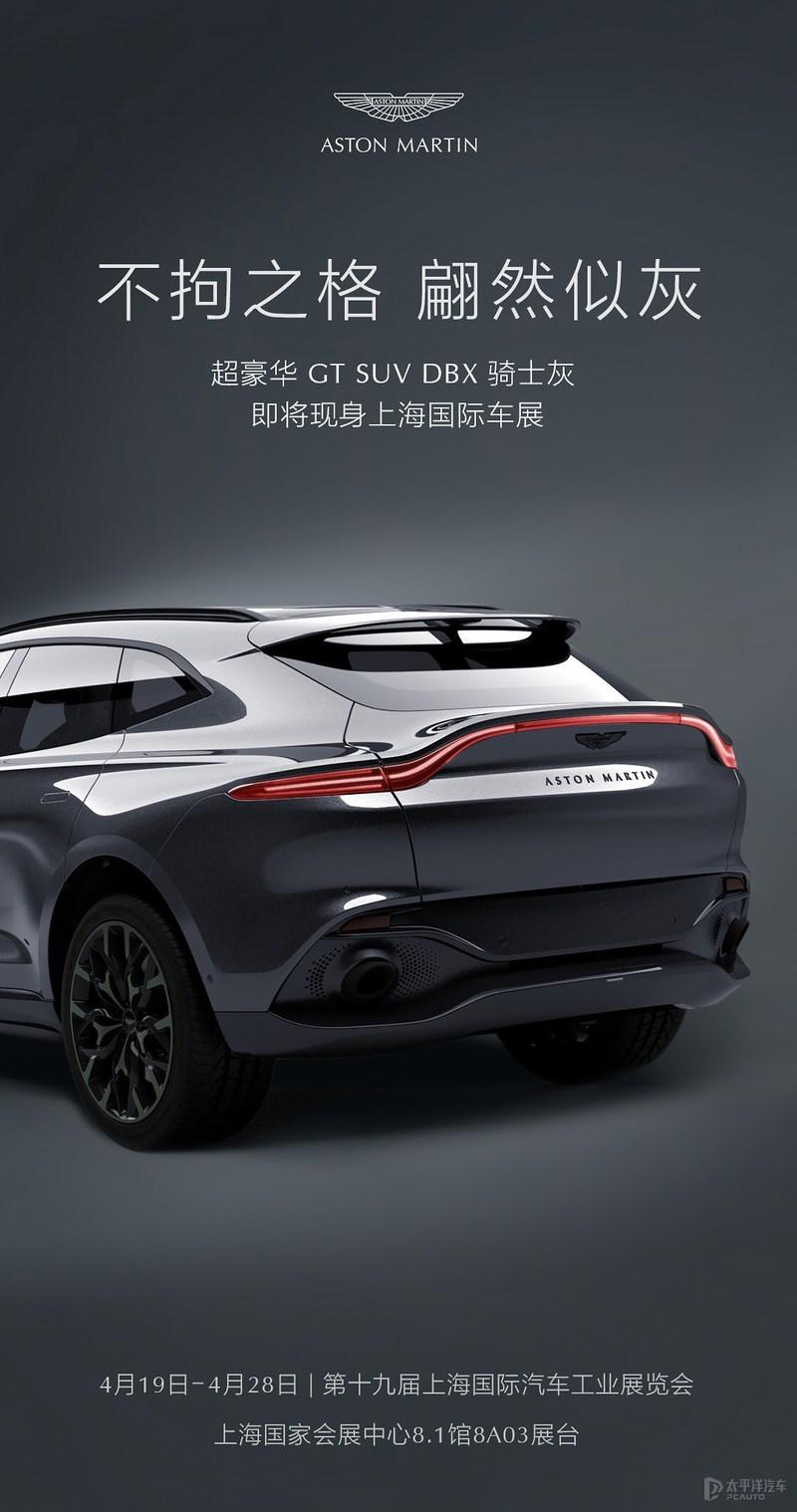 阿斯顿·马丁DBX骑士灰特别版于4月19日上海车展首发