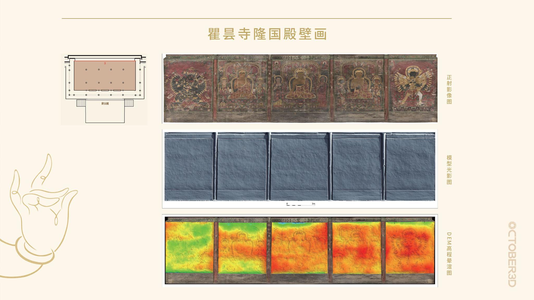 """被称为""""小故宫""""的青海省瞿昙寺 拥有了第一份数字壁画档案"""