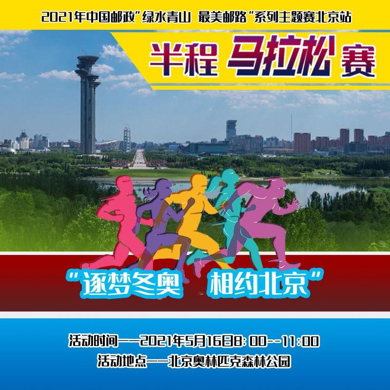 """2021年中国邮政""""绿水青山  最美邮路""""系列主题赛北京站开始报名"""