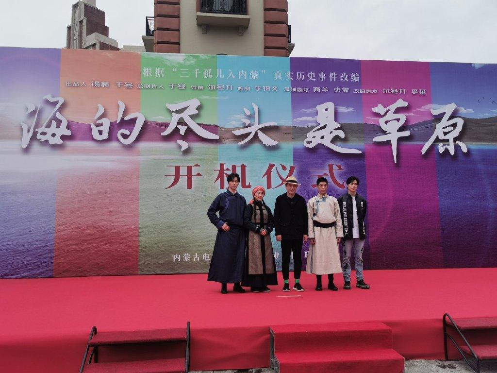 尔冬升新片《海的尽头是草原》开机,陈宝国马苏阿云嘎等主演