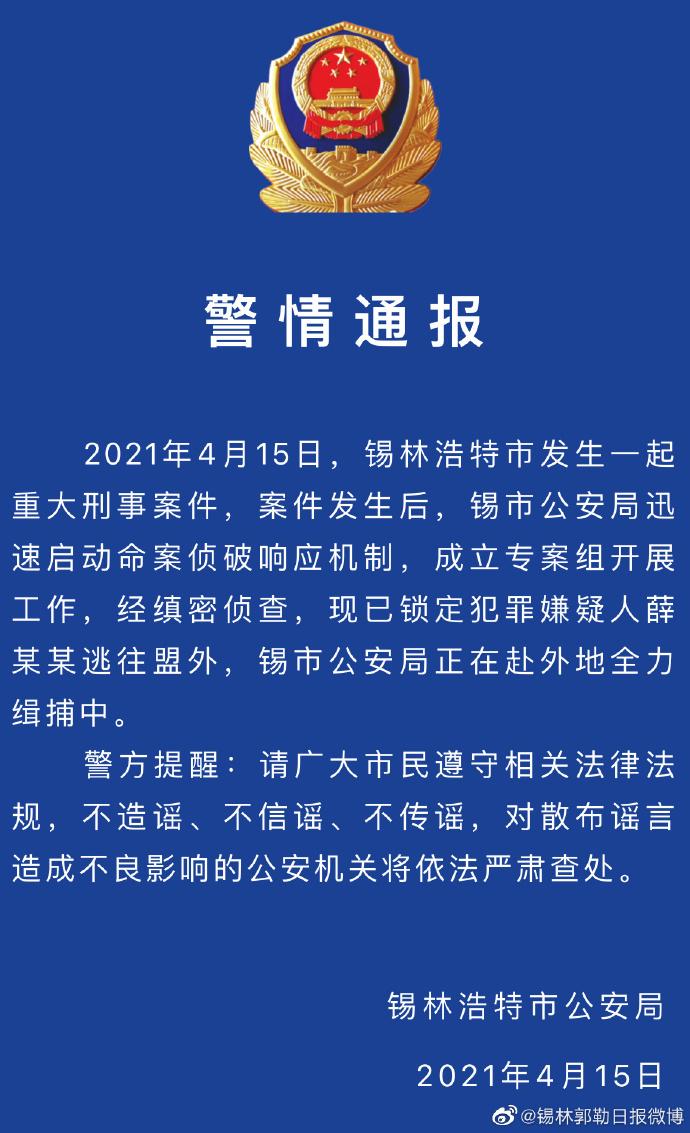 锡林浩特市发生一起重大刑事案件嫌犯逃往盟外 警方全力缉捕中