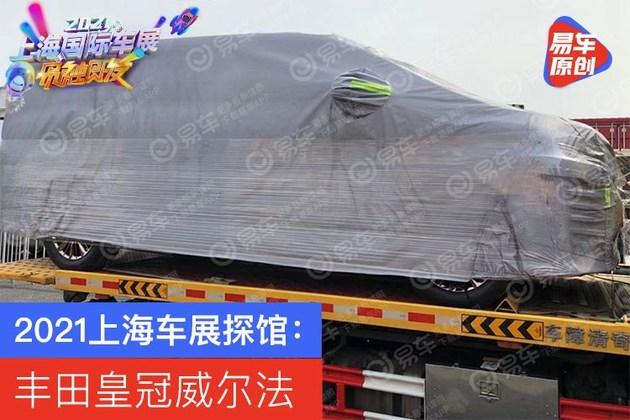2021上海车展探馆:丰田皇冠威尔法实车曝光