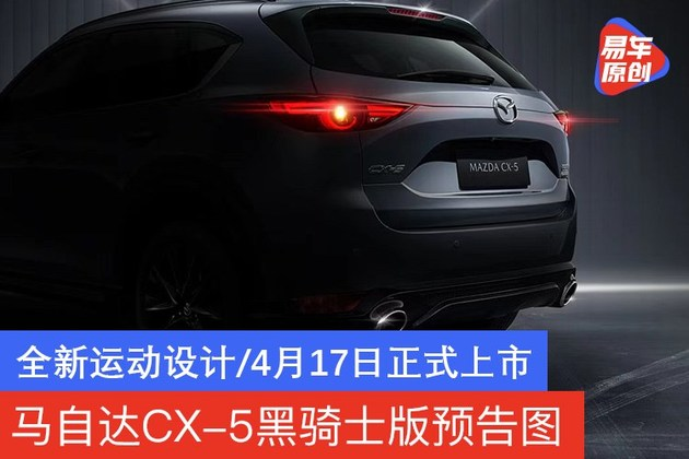 马自达CX-5黑骑士版预告图 全新运动设计/4月17日正式上市