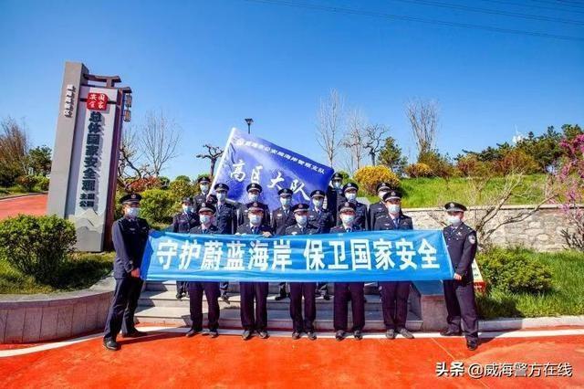 威海海岸警察高区大队:守护蔚蓝海岸 保卫国家安全