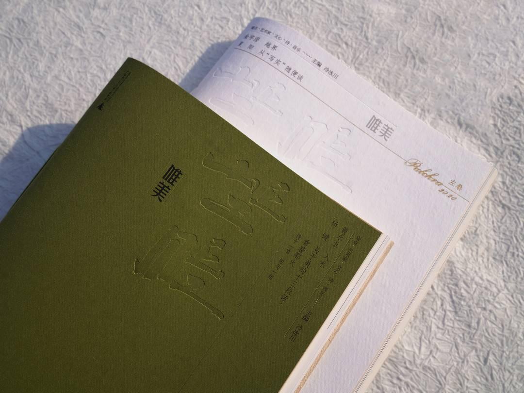 """""""只说心尖里那一点点""""  《唯美》杂志书创刊 黄永玉金宇澄等72位文艺家""""同台""""谈美"""