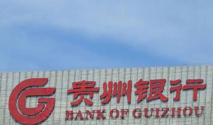 董事长离职原行长回归接任 贵州银行一季度连收23张罚单
