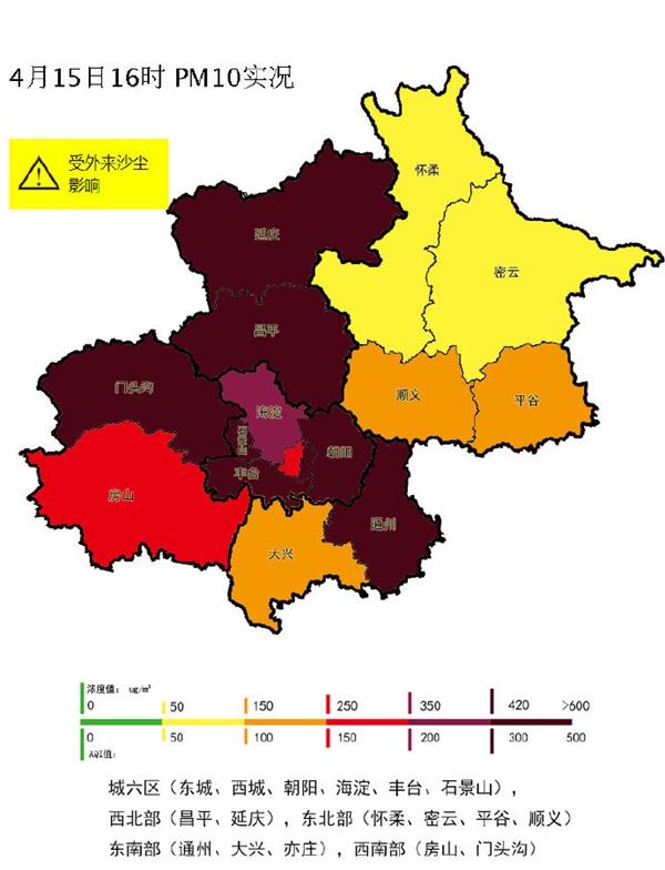 北京空气质量已达严重污染 西北部PM10浓度达884