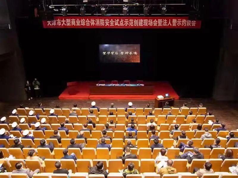 天津召开大型商业综合体消防安全试点示范创建暨法人警示约谈会