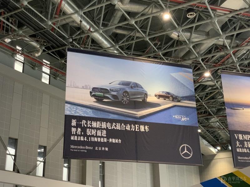 2021上海车展探馆:北京奔驰新款E350eL