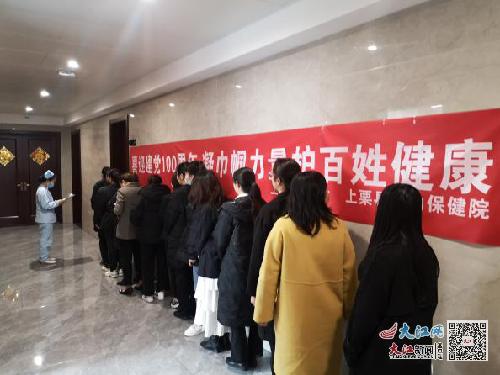 上栗县妇幼保健院开展关爱企业女职工免费妇科病普查活动