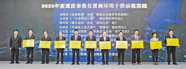 2020年度重庆市优化营商环境十佳案例揭晓