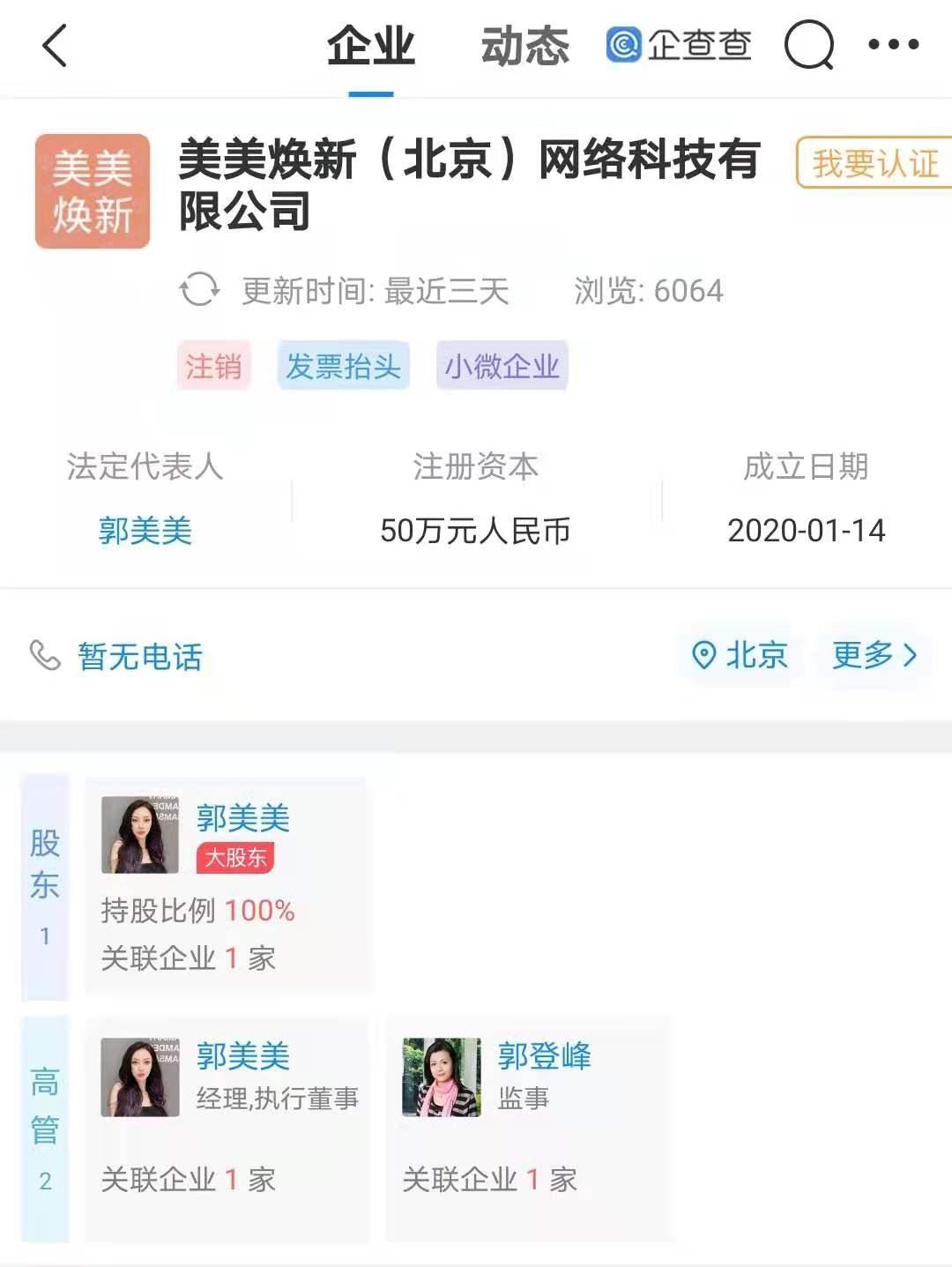 郭美美疑似被检察院批捕,其名下公司上月已注销