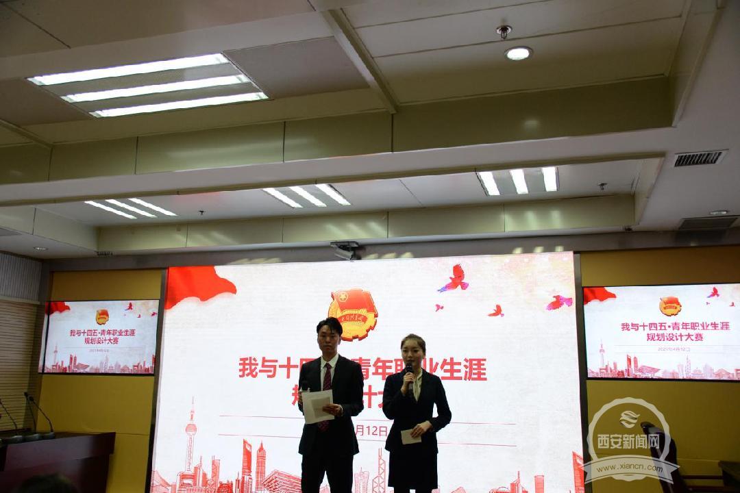 恒丰银行西安分行举办青年职业生涯规划设计大赛