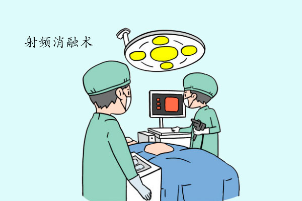 手术?射频消融术了解一下