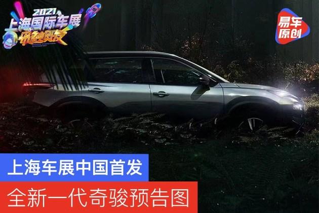 全新一代奇骏预告图 上海车展中国首发/搭载全新动力系统