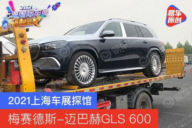 2021上海车展探馆 梅赛德斯-迈巴赫GLS 600