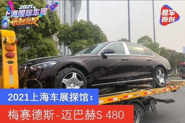 2021上海车展探馆:梅赛德斯-迈巴赫S 480