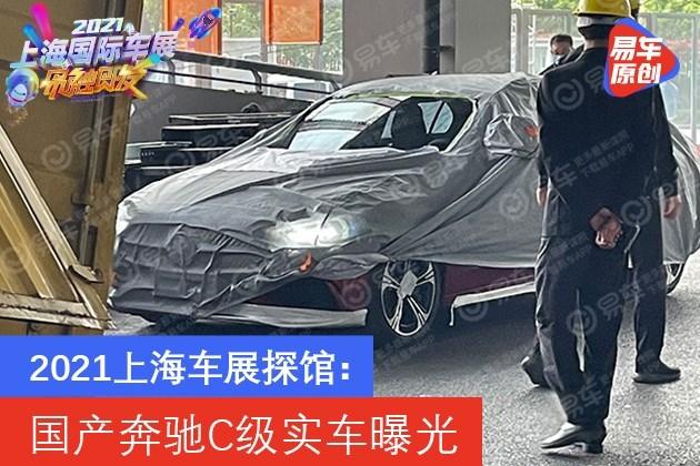 2021上海车展探馆:国产奔驰C级实车曝光