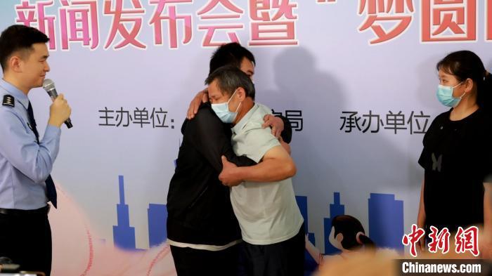 被拐儿童广州重聚认亲 最长分别28年