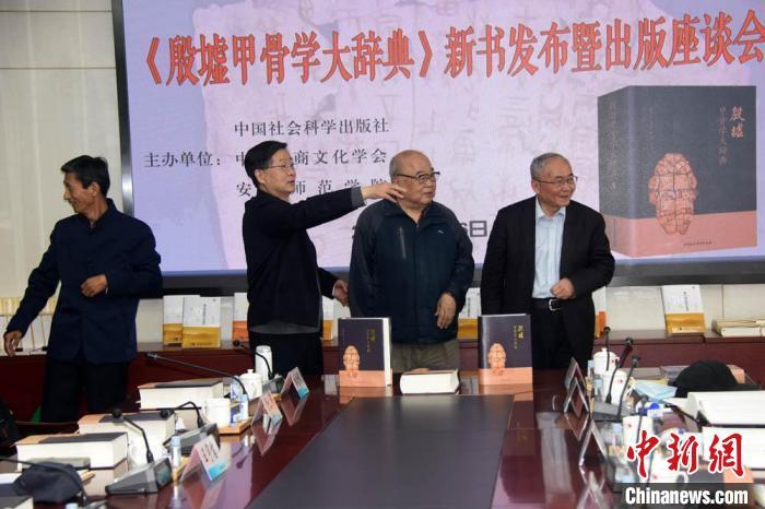 甲骨文百科全书《殷墟甲骨学大辞典》在北京首发