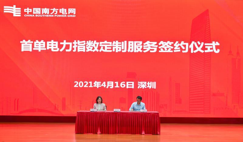 或成为反映深圳经济社会和企业发展又一晴雨表