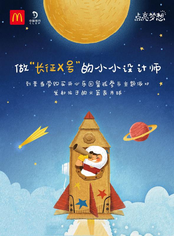 """麦当劳联合中国探月招募""""长征X号""""小小设计师"""