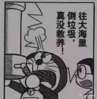 抱朴仙人:违反公德和法律的国家行为——评日本倾倒核污水问题