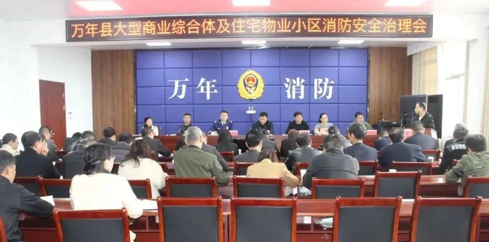 万年召开大型商业综合体及住宅物业小区消防安全治理会