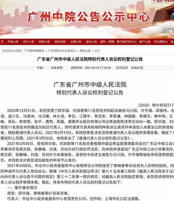 中国首单特別代表人诉讼正式落地 正中珠江会计所成为追加被告