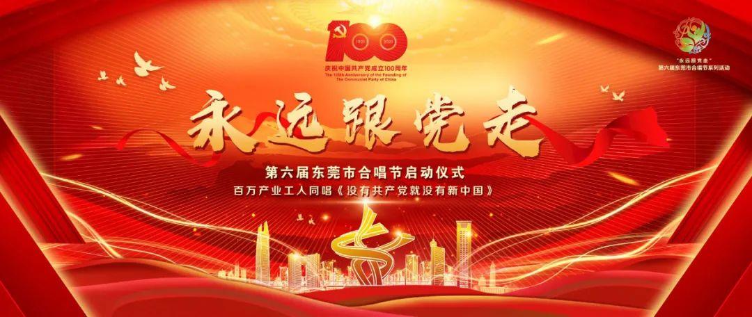 大朗产业工人同唱《没有共产党就没有新中国》用歌声迎接建党100周年