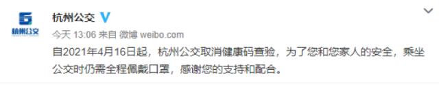 今天起,杭州地铁、公交取消健康码查验,但口罩不能摘!