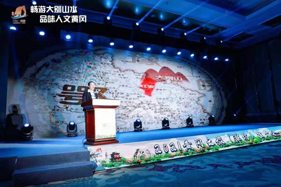 黄冈文旅推介团来潍坊了,山东居民可免费游A级景区