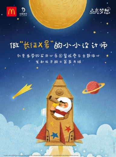 """麦当劳联合中国探月联合招募""""长征X号""""小小设计师"""