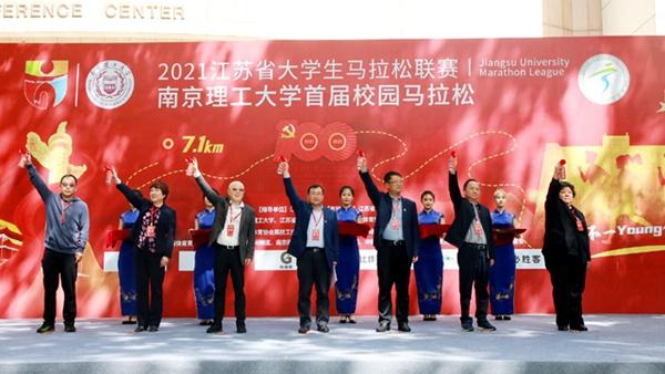 挑战自我 超越极限 2021江苏省大学生马拉松联赛燃情开跑