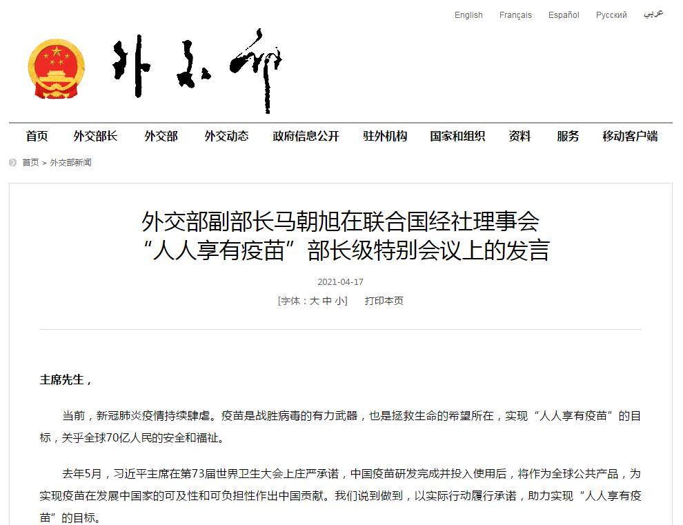 """外交部副部长马朝旭在联合国经社理事会""""人人享有疫苗""""部长级特别会议上的发言"""
