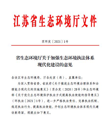 """江苏这个厅的""""一号文件"""",聚焦生态环境执法体系现代化建设"""