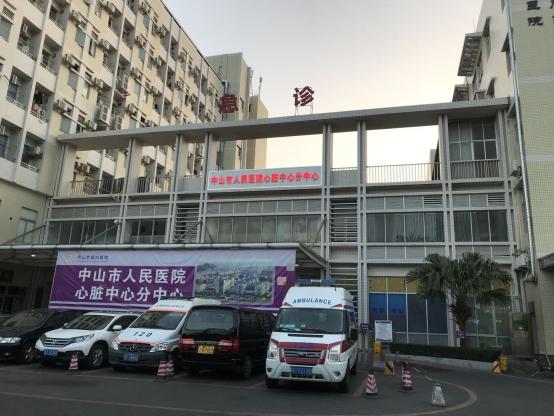 中山市人民医院心脏中心分中心落户坦洲!