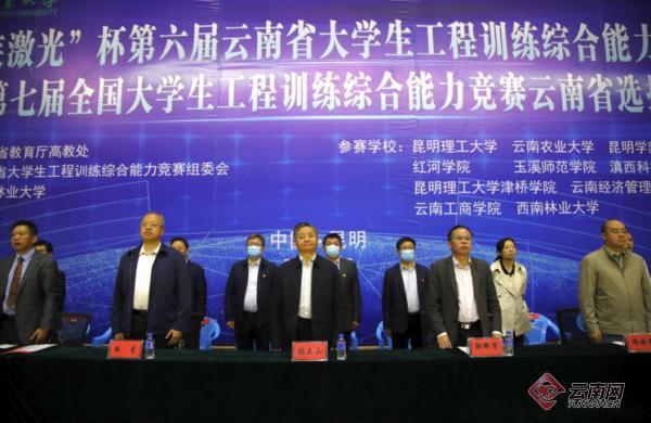 第六届云南省大学生工程训练综合能力竞赛在西南林业大学开幕
