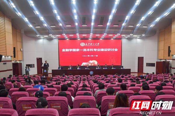 长沙理工大学召开金融学国家一流专业建设研讨会