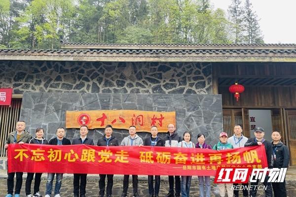 岳阳市国有土地房屋征收中心走进十八洞村进行红色教育
