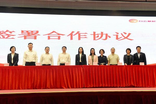 广州首个基层党建学院揭牌成立
