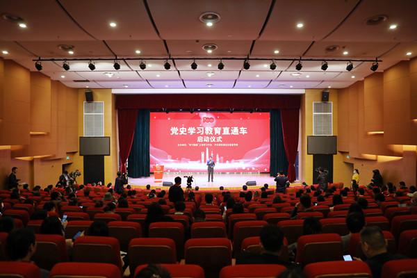 学党史可以很时尚!党史学习教育直通车首站开进浦东张江