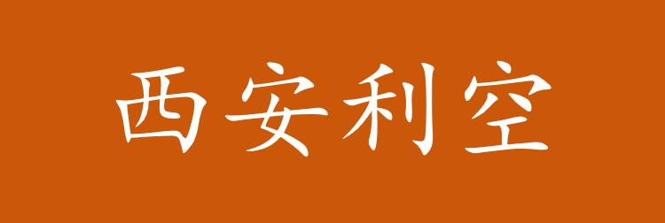 关中城际铁路暂停建设,原因公布!