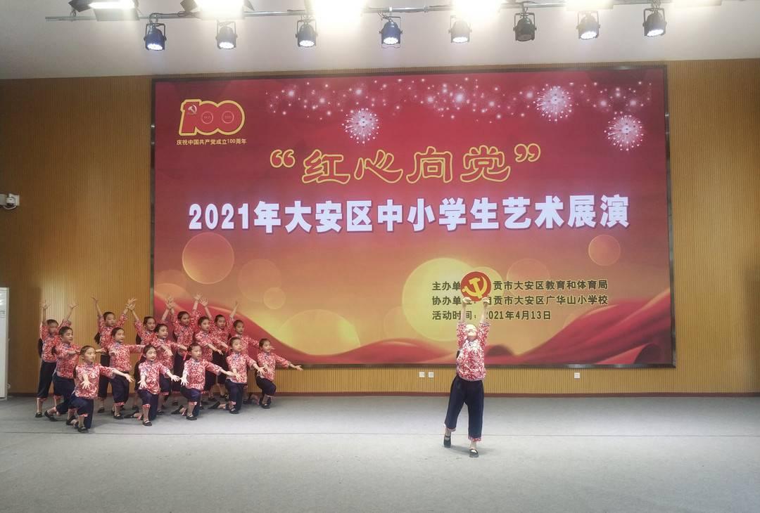 四川自贡大安举行中小学生艺术展演