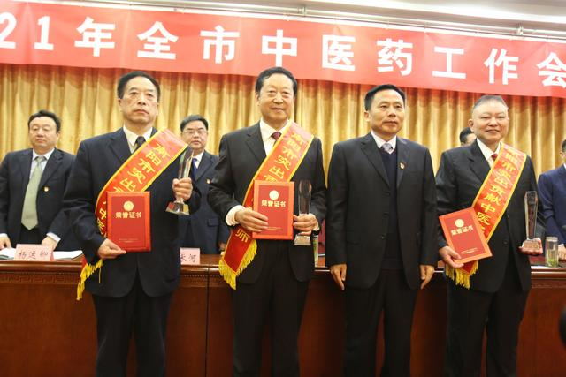 南阳市召开2021年全市中医药工作会议25名名中医受表彰