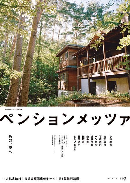 《森林民宿》:用小清新的聊斋,治愈中年人的焦虑